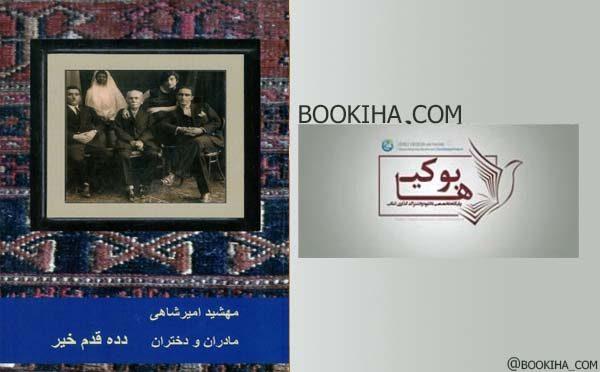 مادران و دختران « کتاب دوم» : دده قدم خیر نوشته مهشید امیرشاهی