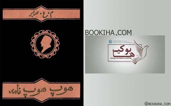 دانلود کتاب هوپهوپنامه نوشته ی میرزا علی اکبر صابر