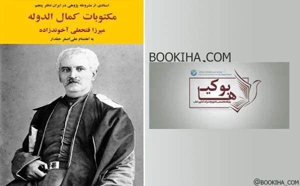 دانلود کتاب مکتوبات کمال الدوله/ میرزا فتحعلی آخوندزاده به اهتمام علی اصغر حقدار