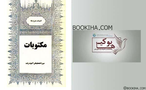 دانلود کتاب مکتوبات نوشته ی  میرزا فتحعلی آخوندزاده