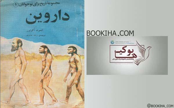 دانلود کتاب داروین نوشته ادموند اکونور