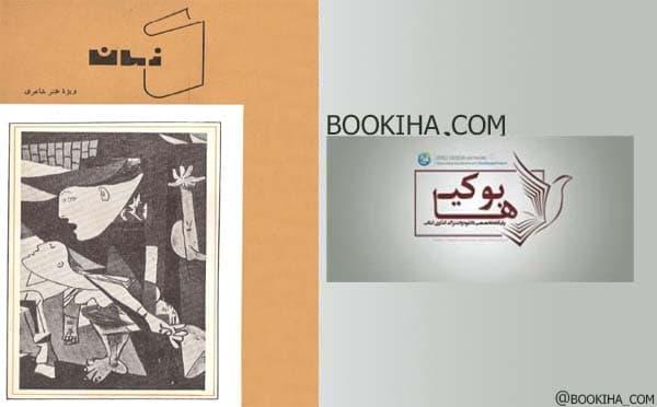 کتاب زمان ویژه هنر شاعری