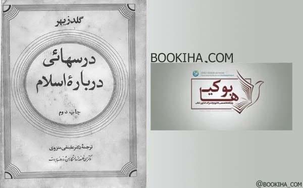 درسهایی درباره اسلام