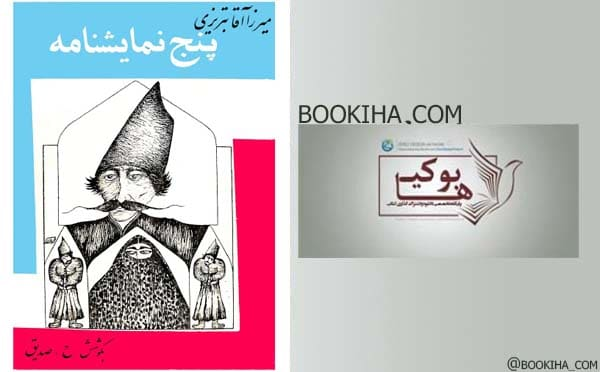 پنج نمایشنامه میرزا آقا تبریزی
