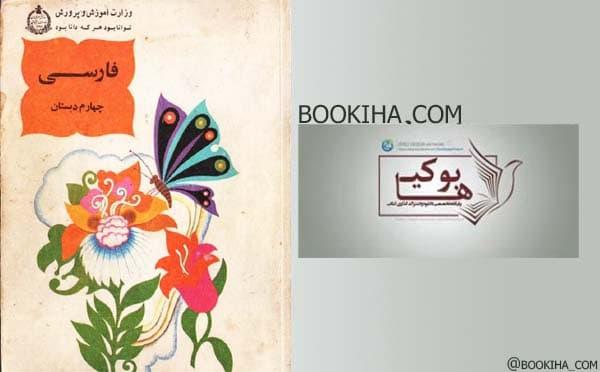 کتاب فارسی درسی قدیمی