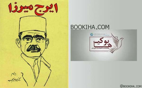 دیوان ایرج میرزا