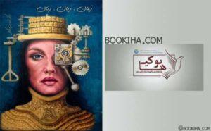 کتاب زمان، زبان، زنان