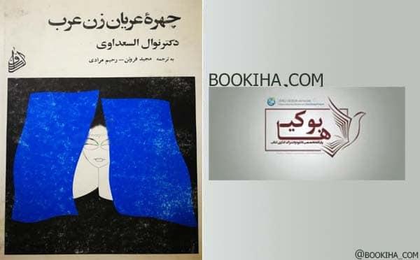 چهره زن عریان عرب نوال السعداوی