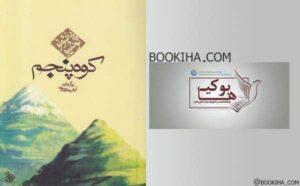 کتاب کوه پنجم