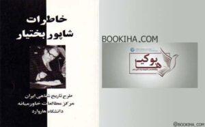 خاطرات شاپور بختیار نوشته حبیب لاجوردی
