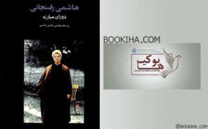 هاشمی رفسنجانی ؛ دوران مبارزه