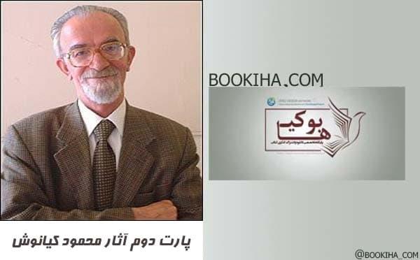 mahmoud kianoosh