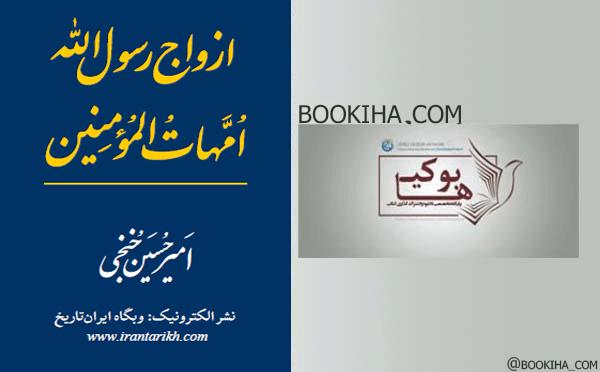 ommahaat