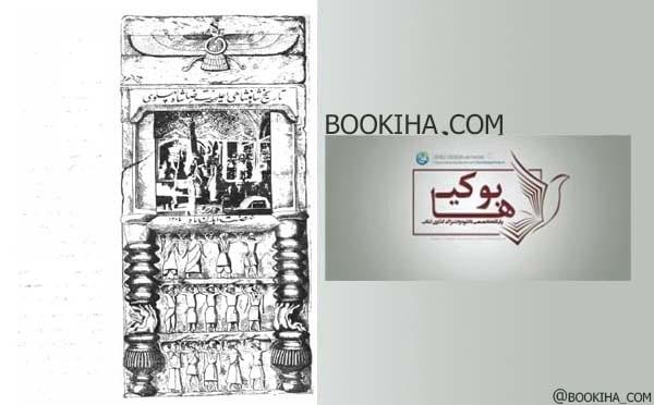 tarikhe shahanshahi