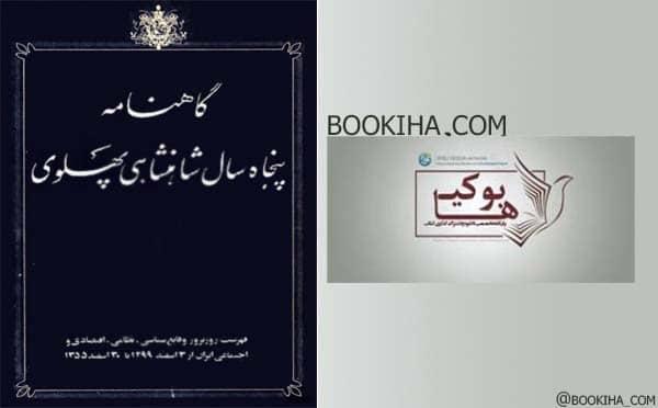 گاهنامه پنجاه سال شاهنشاهی پهلوی