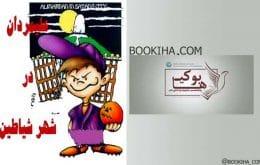 علیمردان در شهر شیاطین