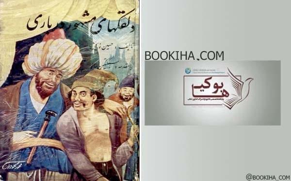 dalghakhaaye mashhoor darbari