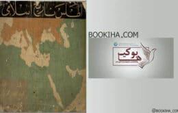 اطلس تاریخ اسلامی