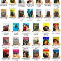 خرید کتابهای پرویز قاضی سعید