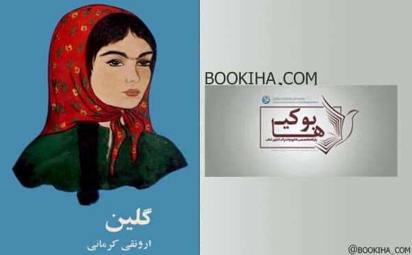 گلین – ارونقی کرمانی