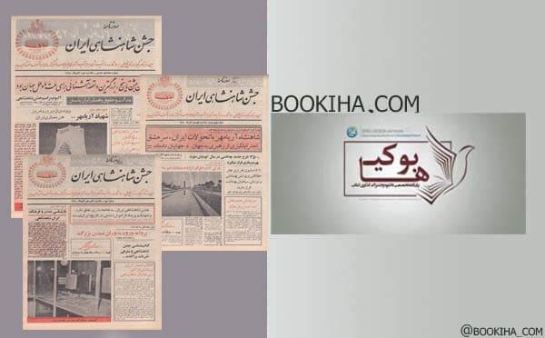 جشن شاهنشاهی ایران آبان ماه