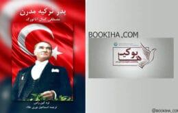 پدر ترکیه مدرن