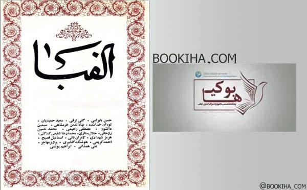 الفبا کتاب دوم