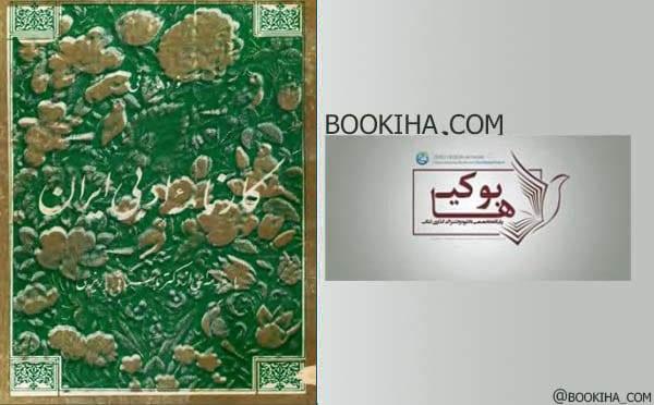کارنامه ادبی ایران