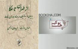 طهران تا عکا