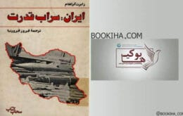 ایران سراب قدرت