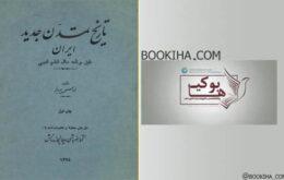 تاریخ تمدن جدید ایران