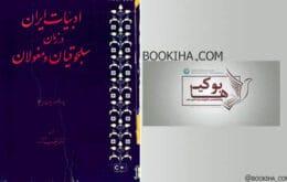 ادبیات ایران در زمان سلجوقیان و مغولان