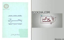 بحران نوشته علی شعبانی