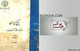 تاریخ ایران از ظهور اسلام تا سقوط بغداد