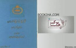 جغرافیای تاریخی خراسان