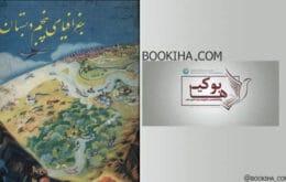 جغرافیای پنجم دبستان ۱۳۴۳