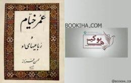 عمر خیام و رباعیهای او