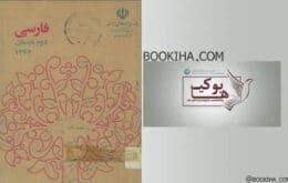 فارسی دوم دبستان ۱۳۶۲